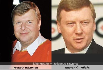 Михаил Вашуков и Анатолий Чубайс
