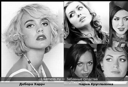 """Мария Круглыхина (Дом-2) похожа на солистку группы """"Blondie"""" Дебору Харри"""
