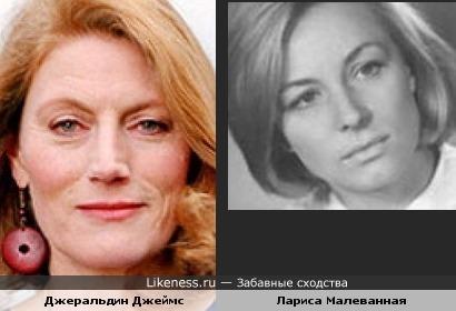 Лариса Малеванная похожа на Джеральдин Джеймс