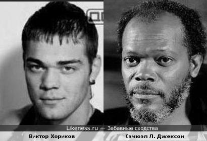 Виктор Хориков похож на Сэмюэла Л. Джексона