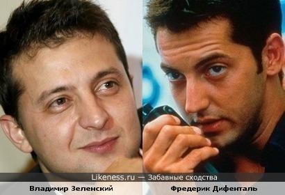 Владимир Зеленский похож на Фредерика Дифенталя