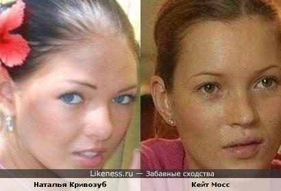 Наталья Бардо (Кривозуб) похожа на Кейт Мосс