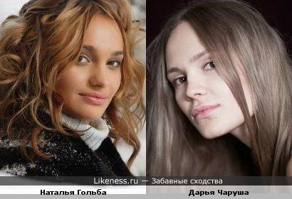 Наталья Гольба похожа на Дарью Чарушу