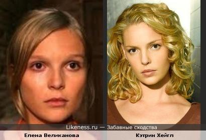 Елена Великанова похожа на Кэтрин Хейгл