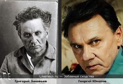 Актер Георгий Юматов похож на арестованного при Сталине соратника Ленина Зиновьева