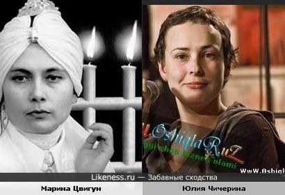 Юлия Чичерина похожа на Марину Цвигун (Мария Дэви Христос)