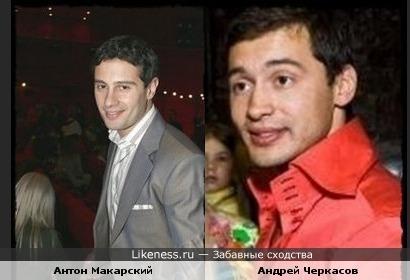 Андрей Черкасов похож на Антона Макарского