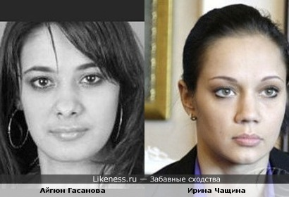 Айгюн Гасанова похожа на Ирину Чащину