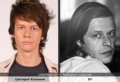 Григорий Калинин похож на Бориса Гребенщикова в молодые годы