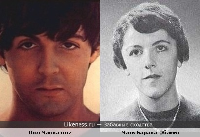 Мать Барака Обамы похожа на Пола Маккартни.