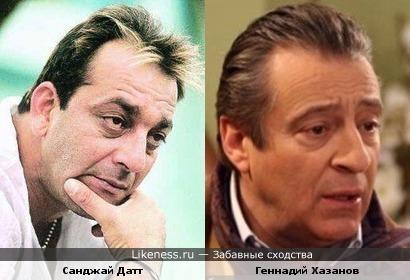 Геннадий Хазанов похож на Санджая Датта