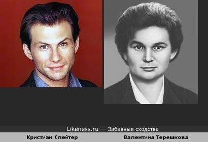 Кристиан Слейтер похож на Валентину Терешкову