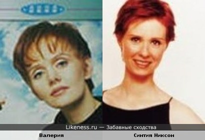 Примерно 15 лет назад Валерия была похожа на Синтию Никсон