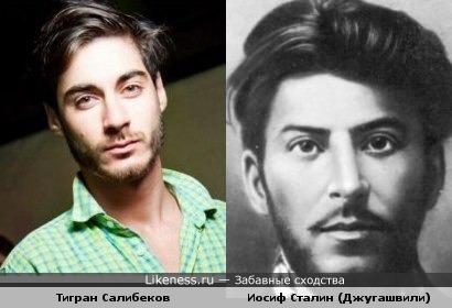 Тигран Салибеков похож на молодого Иосифа Джугашвили