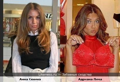 """Бывшая участница """"Дома-2"""" Анна Сенина похожа на модель Адриану Лиму"""