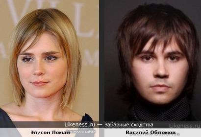 Василий Обломов похож на Элисон Ломан