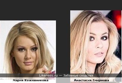 Анастасия Смирнова похожа на Марию Кожевникову