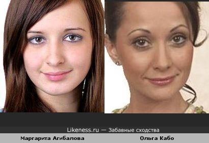 Маргарита Агибалова похожа на Ольгу Кабо