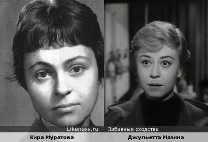 Кира Муратова похожа на Джульетту Мазину