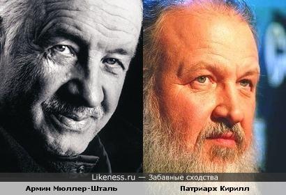 Патриарх Кирилл похож на немецкого актера-диссидента из ГДР Армина Мюллер-Шталя
