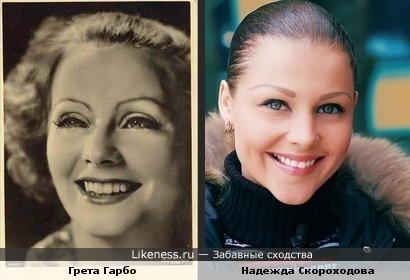 Надежда Скороходова похожа на Грету Гарбо