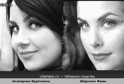 Екатерина Крутилина похожа на Шерилин Фенн