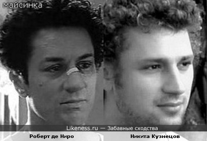 Никита Кузнецов похож на Роберта де Ниро