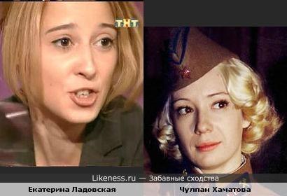 "Бывшая участница ""Дома-2"" Екатерина Ладовская похожа на Чулпан Хаматову"