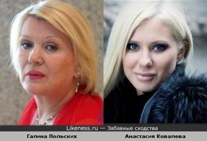 Анастасия Ковалева похожа на Галину Польских