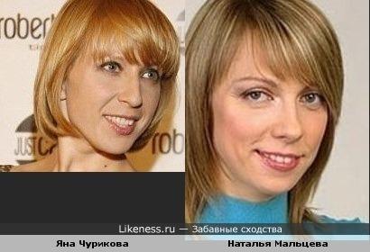Яна Чурикова и Наталья Мальцева