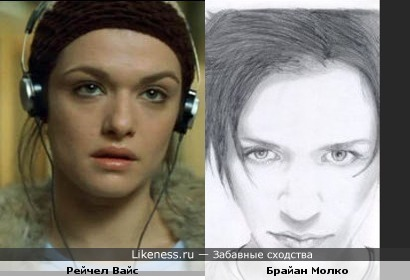 Рейчел Вайс vs Брайан Молко