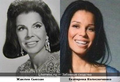 Екатерина Колисниченко похожа на Жаклин Сьюзан