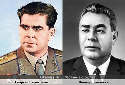 Космонавт Георгий Береговой похож на Леонида Ильича Брежнева