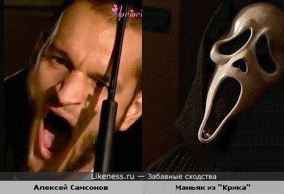 """Алексей Самсонов похож на чудовище из фильма """"Крик"""""""