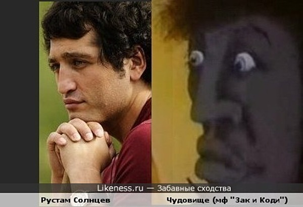 "Рустам Солнцев похож на чудовище из ""Зака и Коди"""