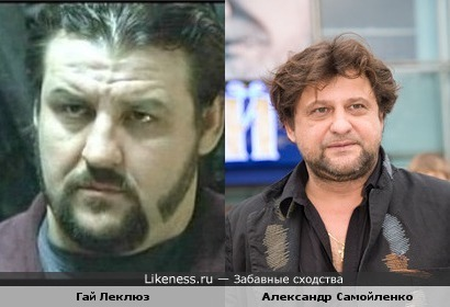 Александр Самойленко похож на Гая Леклюза
