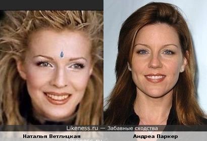 """Наталья Ветлицкая похожа на Андреа Паркер (""""Клава, давай!"""")"""