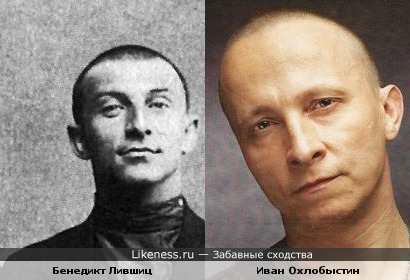 Иван Охлобыстин похож на Бенедикта Лившица (поэт)