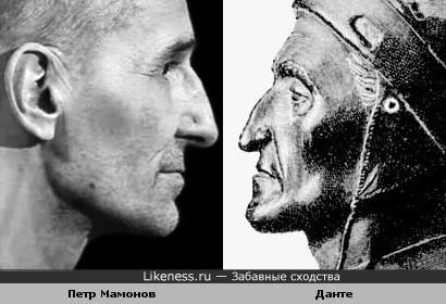 Петр Мамонов похож на Данте Алигьери