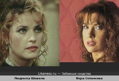 Людмила Шевель похожа на Веру Сотникову