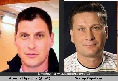 Алексей Крылов похож на Виктора Сарайкина
