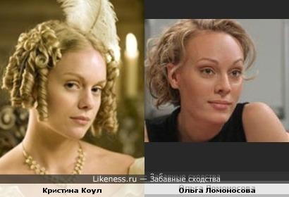 Ольга Ломоносова похожа на Кристину Коул