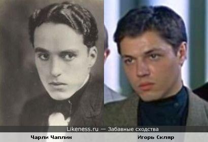 Игорь Скляр в молодости похож на Чарли Чаплина