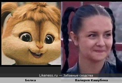 Валерия Кашубина похожа на белку