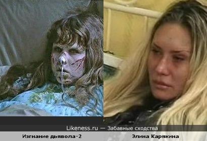 """Элина Карякина (Дом-2) похожа на персонажа фильма """"Изгнание дяьвола-2"""""""
