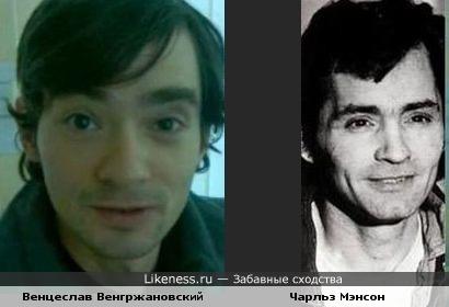 Венцеслав Венгржановский (Дом-2) похож на Чарльза Мэнсона