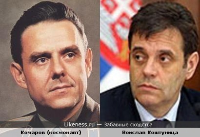 Экс-президент Югославии Воислав Коштуница и космонавт Владимир Комаров