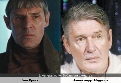 Александр Абдулов был похож на Бена Кросса
