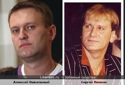 Алексей Навальный похож некоторыми чертами лица на Сергея Пенкина
