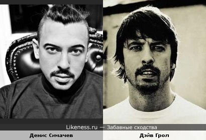 Дизайнер Денис Симачев и музыкант Дэйв Грол